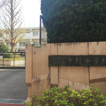練馬区立中村中学校:徒歩7分(517m)
