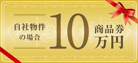 自社物件の場合 商品券10万円