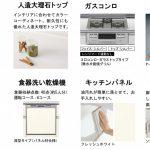 キッチン仕様(一部)