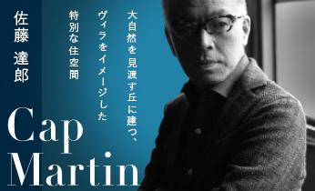 Cap-Martin(カップマルタン)