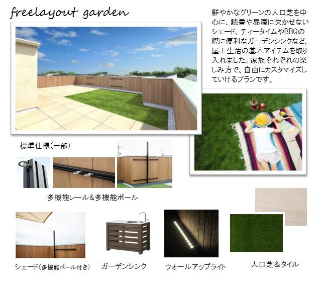すべての家族に、屋上庭園の愉しみと喜びを。
