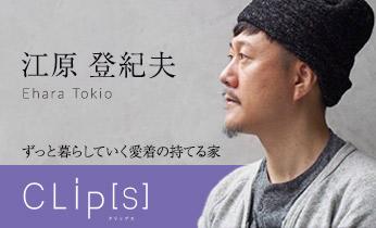 Clip(s)