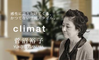 climat(クリマット)