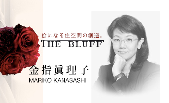THE BLUFF 金指眞理子