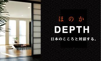 ほのか DEPTH