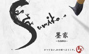 墨家 SUMIKA