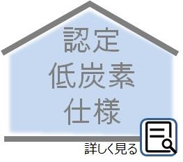 今後、新築住宅に改正省エネ基準を義務化されることが予定されておりますがマルジェはその先駆けとして低炭素住宅の認定を取得しております。メリットとして住宅ローン減税の控除額が一般住宅に比べ優遇されます。また、住宅購入する際に課税される登録免許税も一般住宅より引き下げられます。(所有権保存登記の税率が0.15%から0.1%に引き下げ。所有権移転登記の税率が0.3%から0.1%に引き下げ。)