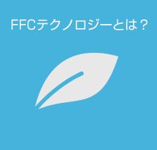 FFCテクノロジーとは?