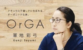 OrGA(オルガ)